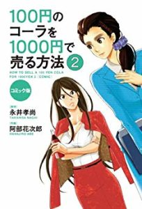 1000円コーラ