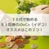 イデコ,iDeCo
