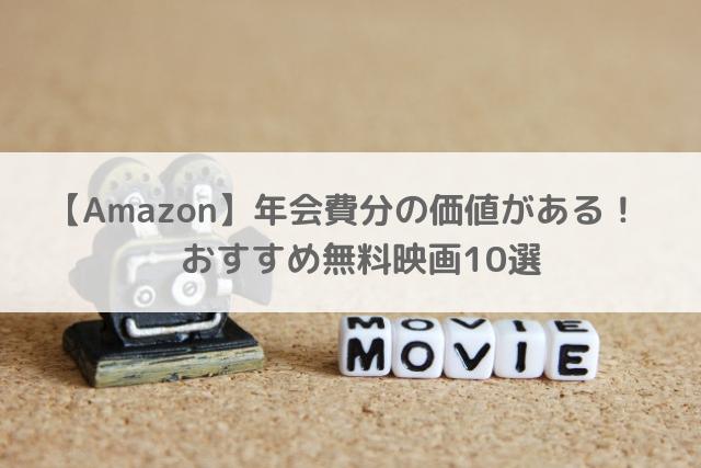 Amazon 映画